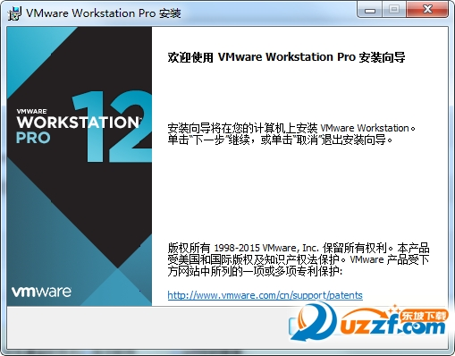 VMware workstation full 12截图0
