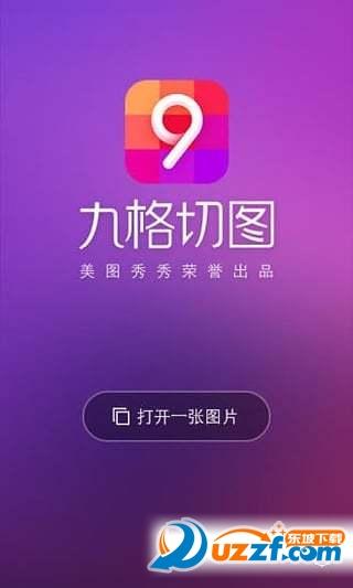 美图秀秀新版九宫切图app截图