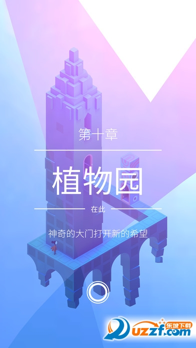 纪念碑谷2安卓版截图