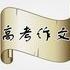 2017江苏高考作文题目及范文素材doc免费版