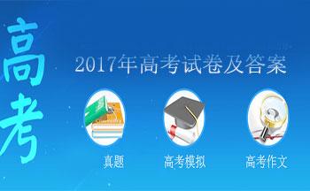 2017全国高考试卷及答案