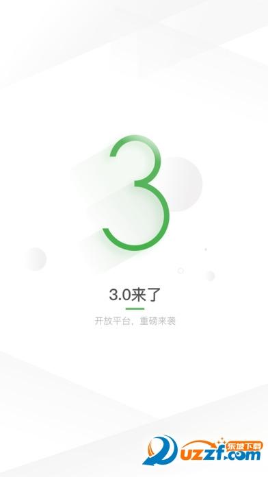滴滴谷雨系统app截图