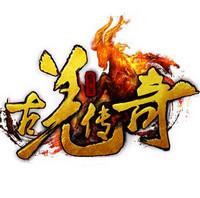 古羌传奇官网1.0 安卓版