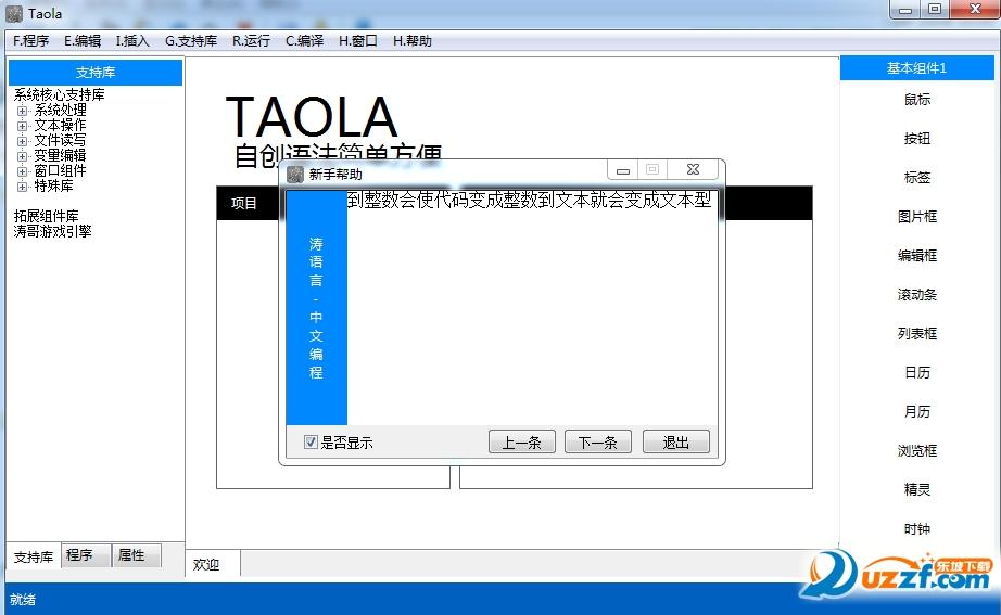 涛语言中文编程截图0