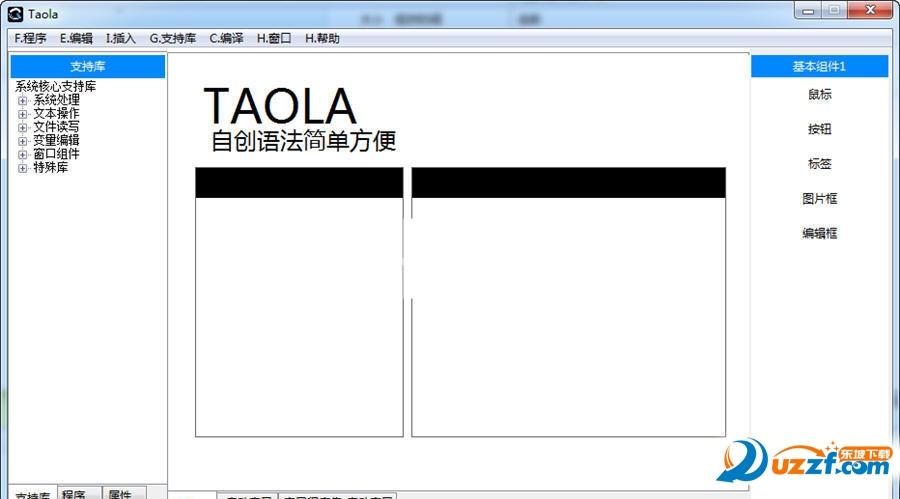 涛语言中文编程截图1