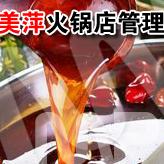 美萍火锅店管理系统2017v3 绿色免费版