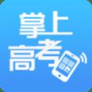 2017北京高考估分选择志愿系统