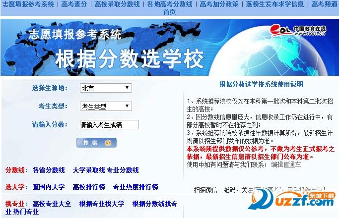 2017北京高考估分选择志愿系统截图1
