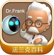 法兰克百科app1.1.1 安卓版