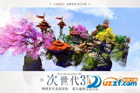 九州天空城3D手游截图