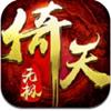 倚天无极手游官方版1.4.4安卓版