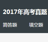 2017年新疆高考汉语选择题答案官方标准版
