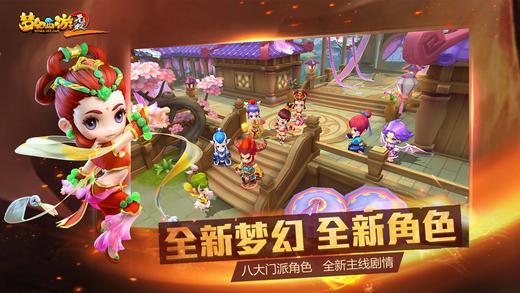 梦幻西游无双2官方版截图