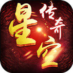 星空传奇手游2.1.8官方正版