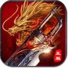红名传奇BT版1.1 安卓最新版