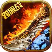传奇怒火bt版1.0 最新安卓版