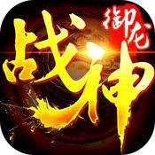 御龙战神传奇1.7.6 安卓vip破解版