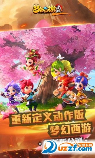 梦幻西游无双版网易版截图