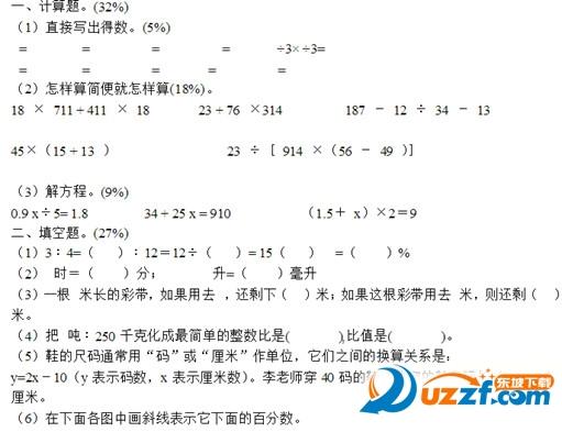 05网六年级数学书答案app