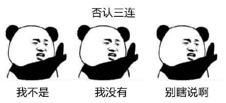 熊猫人认怂三连表情包导入图片