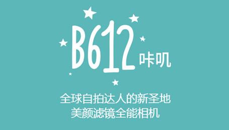 b612相机使用技巧 1,打开b612相机,点击左下角的按钮 2,有很多贴纸和
