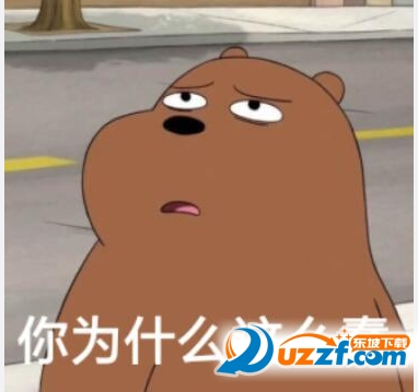 小熊翻白眼表情下载|小熊翻白眼可爱我要表情又放大表情包招了图片