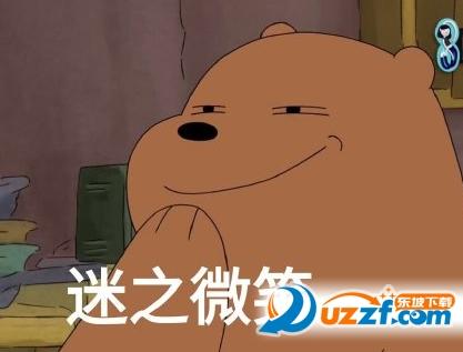 小熊翻白眼可爱表情强森表情包v表情巨石的图片