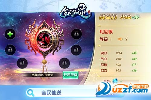 《全民仙逆》为玩家准备了数十种风格各异的法宝,比如巨富,玲珑宝塔