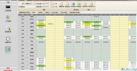 汉王考勤管理系统|汉王考勤管理系统2.08绿色