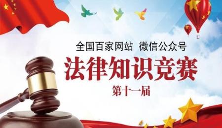 ..   全国青少年法律知识竞赛试题(初中版)答案 …… http://wenku.图片