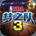 美职篮梦之队3官网版(NBA正版授权)1.0 官网安卓版