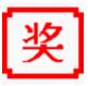星韵全能抽奖软件破解版4.32 最新版
