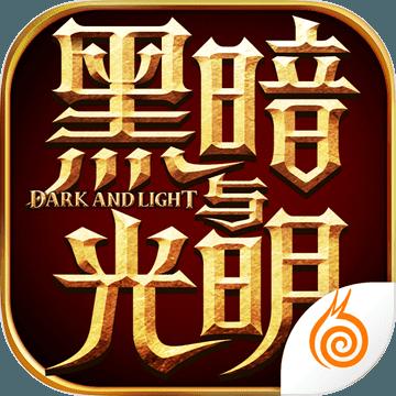 黑暗与光明手游果盘版1.0 果盘安卓版