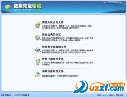 easyrecovery汉化中文破解版截图0