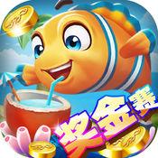 手机版捕鱼传奇100001.0 安卓版