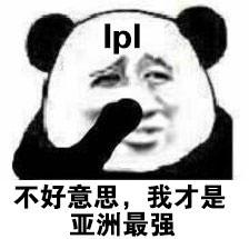 LOL洲际赛熊猫表情包