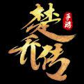 楚乔传手游九游官方版1.0安卓版