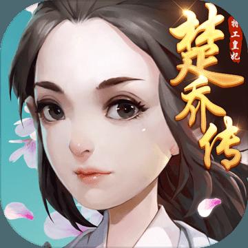 楚乔传手游修复版(防闪退)1.0 安卓版