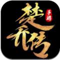 楚乔传西山居正版1.0.0 qg999钱柜娱乐