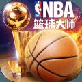 NBA篮球大师手游九游版0.15.0 九游最新版