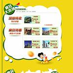 移动购房节活动网页设计模板
