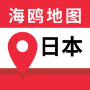 海鸥日本地图安卓版1.0 官方手机安卓版