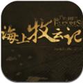 九州海上牧云记手游网易版