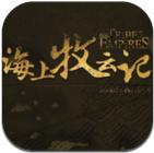 九州海上牧云记手游果盘版