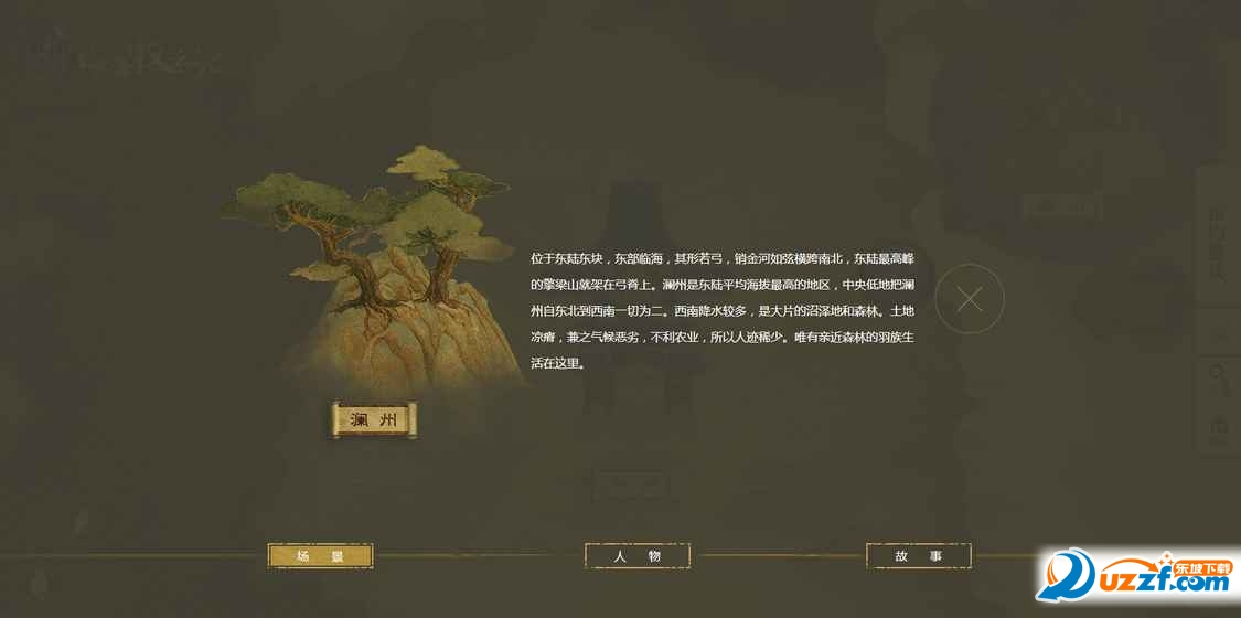 九州海上牧云记手游果盘版截图