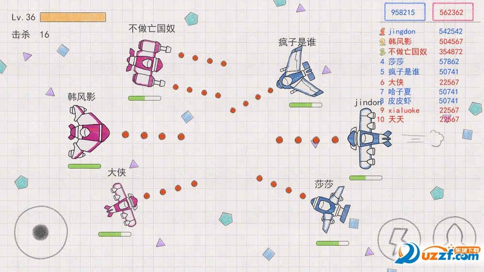 小飞机大战游戏官方正版截图