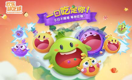 欢乐球吃球腾讯官方版1.2.31 官方最