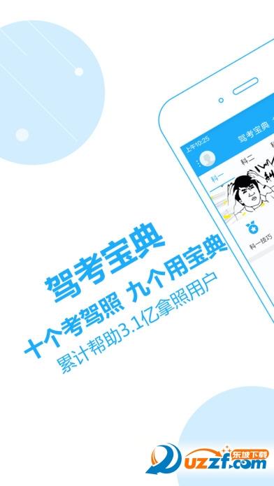 驾考宝典2017精华版截图