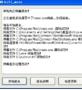 暗云Ⅲ木马清除软件1.0 绿色免费版