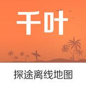 千叶离线导航app1.3.7201701230200 中文苹果版